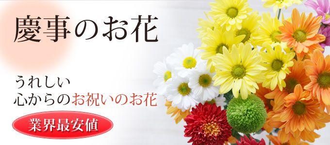 慶事のお花