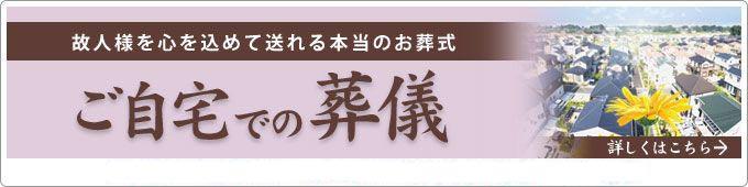 故人様を心を込めて送れる本当のお葬式 ご自宅での葬儀