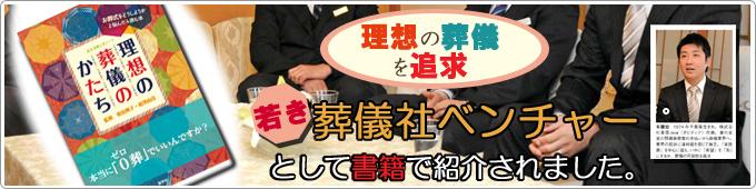 理想の葬儀を追求。若き葬儀社ベンチャーとして書籍で紹介されました。東京の葬儀の理想を追い続けます。