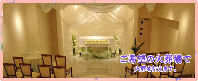 メモリアル火葬 ご希望の東京の火葬場で火葬を行えます。