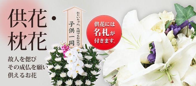 供花・枕花 故人を偲びその成仏を願い供える花
