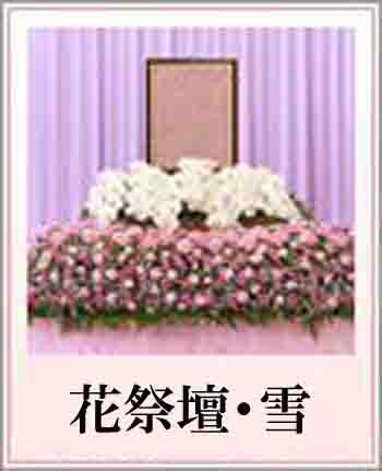 花祭壇・杏